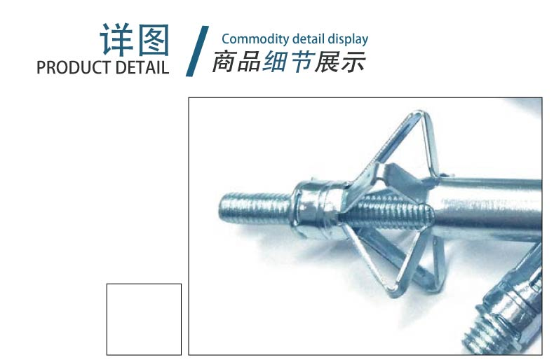 Metal Wall Anchor