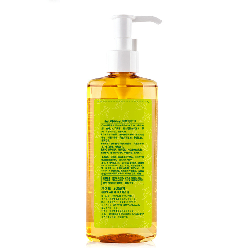 Private Label Eyes and Lips Deep Cleansing Oil for Face CO-004